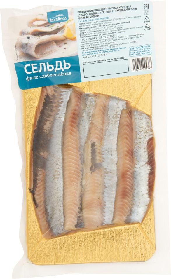 Сельдь ВкусВилл филе без кожи слабосоленое 200г