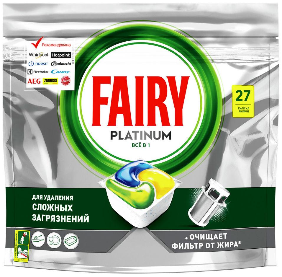 Средство для посудомоечных машин Fairy Platinum All in One Лимон 27шт