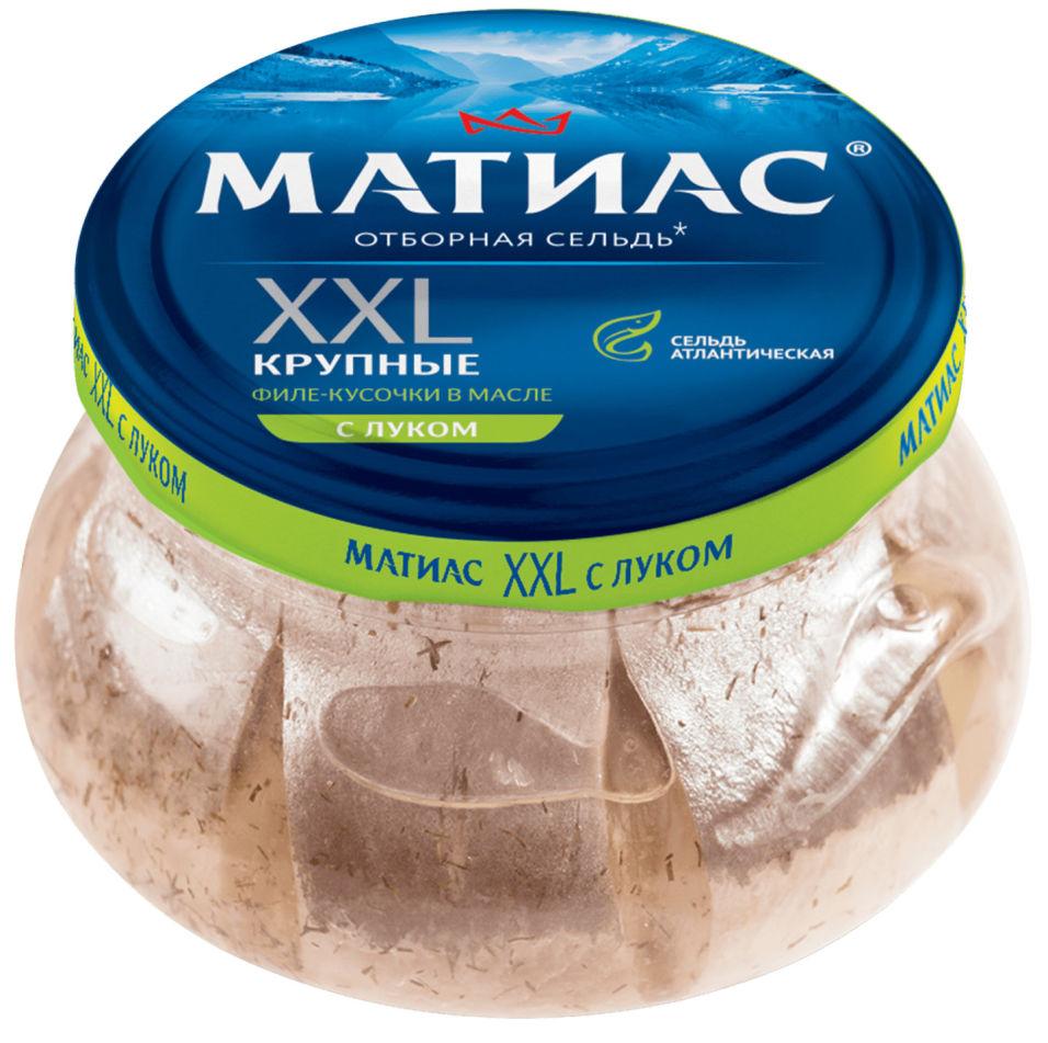 Сельдь Матиас филе-кусочки с луком в масле 260г