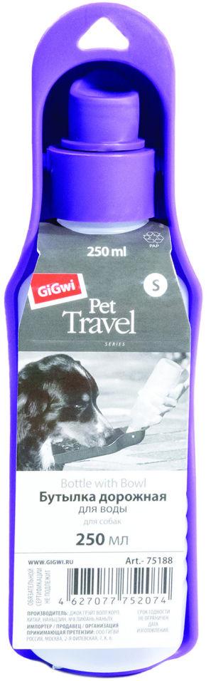 Бутылка GiGwi дорожная для собак 250мл