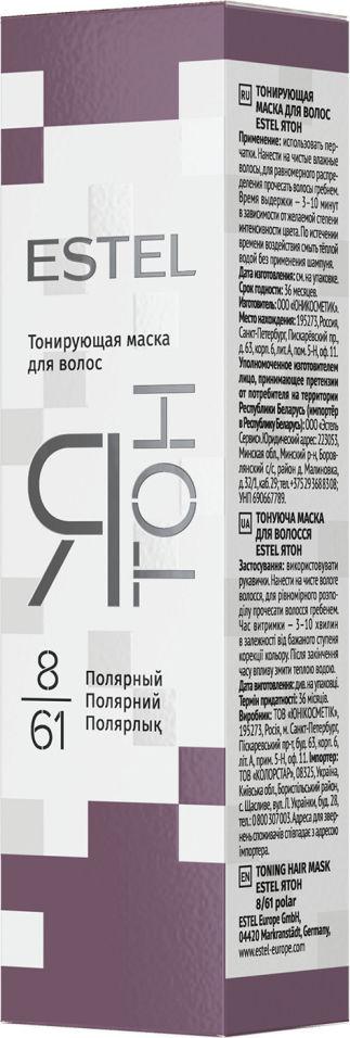 Маска тонирующая для волос Estel Я Тон 8/61 Полярный 60мл
