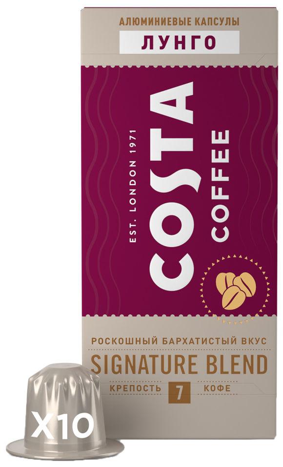 Кофе в капсулах Costa Coffee Signature Blend Lungo молотый 10шт