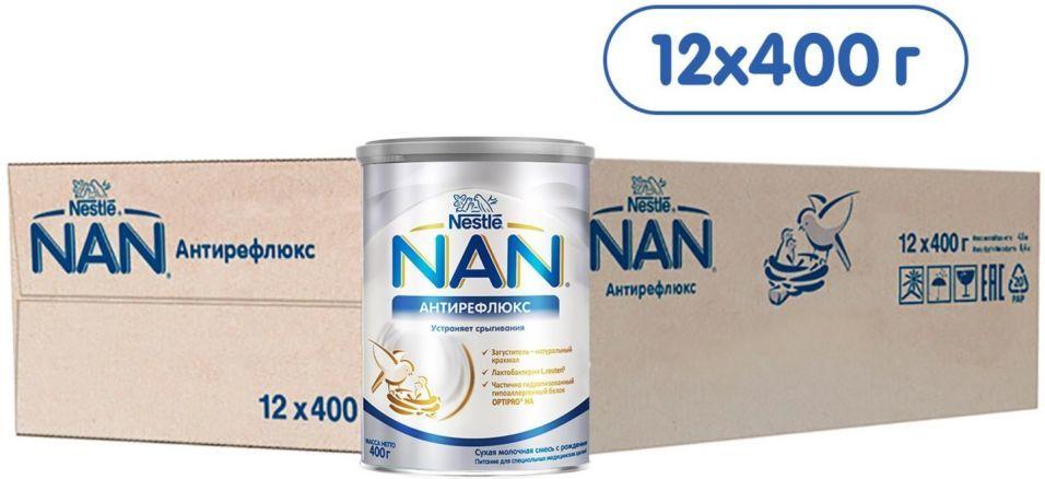 Смесь NAN Антирефлюкс молочная 400г (упаковка 2 шт.)