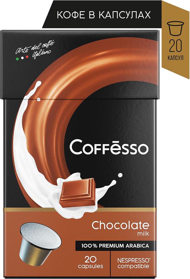 Кофе в капсулах Coffesso Milk Chocolate 20шт