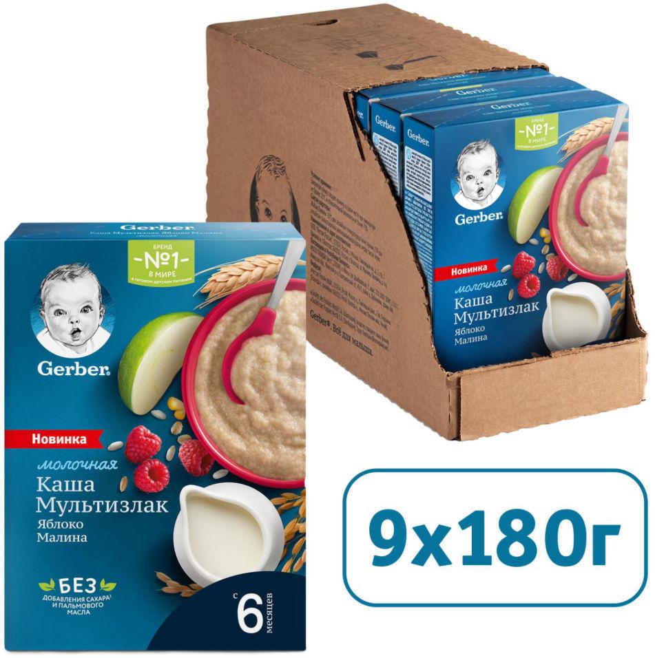 Каша Gerber Молочная мультизлаковая с Яблоком и Малиной 180г (упаковка 2 шт.)