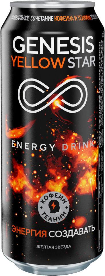 Напиток Genesis Yellow Star энергетический 500мл