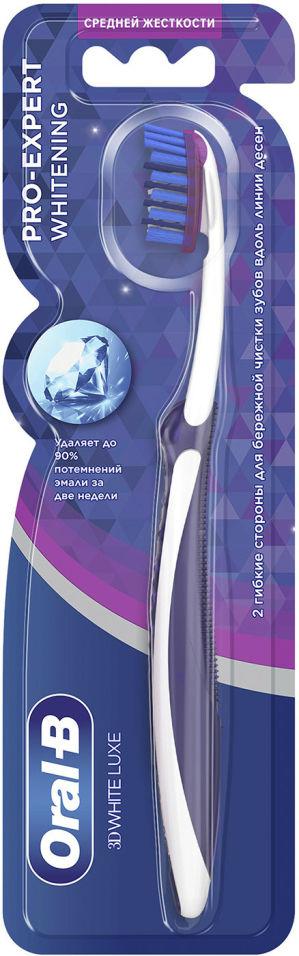 Зубная щетка Oral-B 3D White Lux Pro-Expert Whitening средней жесткости