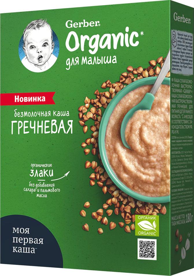 Каша Gerber Organic Гречневая безмолочная 180г (упаковка 2 шт.)