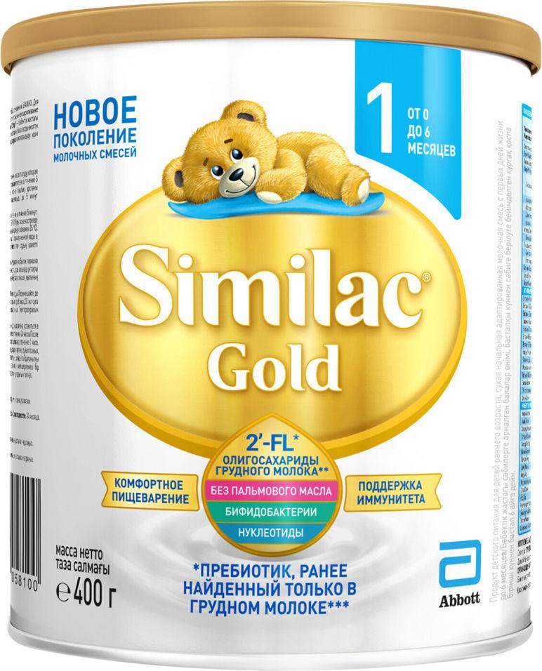 Смесь Similac Gold 1 молочная с 0 месяцев 400г (упаковка 2 шт.)