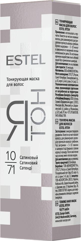 Маска тонирующая для волос Estel Я Тон 10/71 Сатиновый 60мл