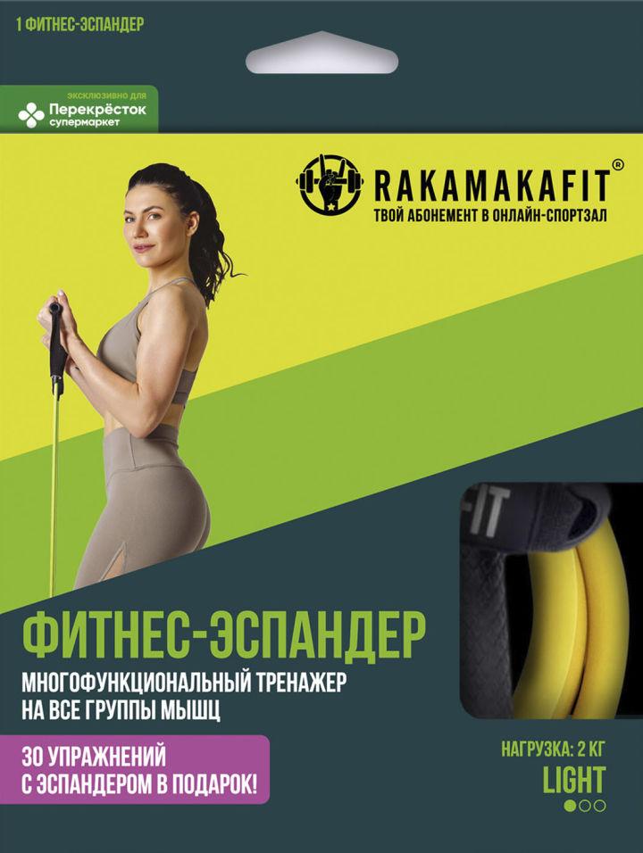 Эспандер Rakamakafit с рукоятками light сопротивление 2кг