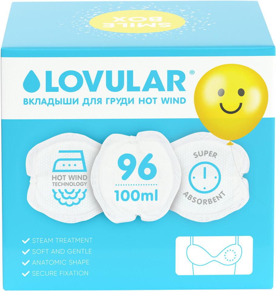 Вкладыши в бюстгальтер Lovular Hot Wind 96шт
