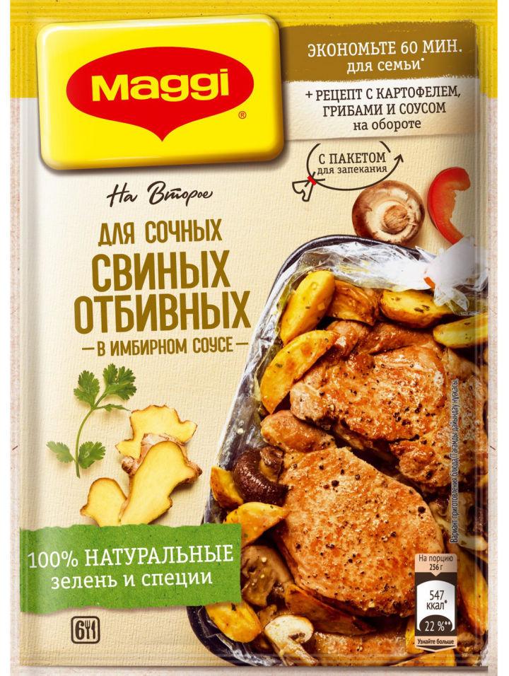 Сухая смесь Maggi На второе для сочных свиных отбивных в имбирном соусе 30г