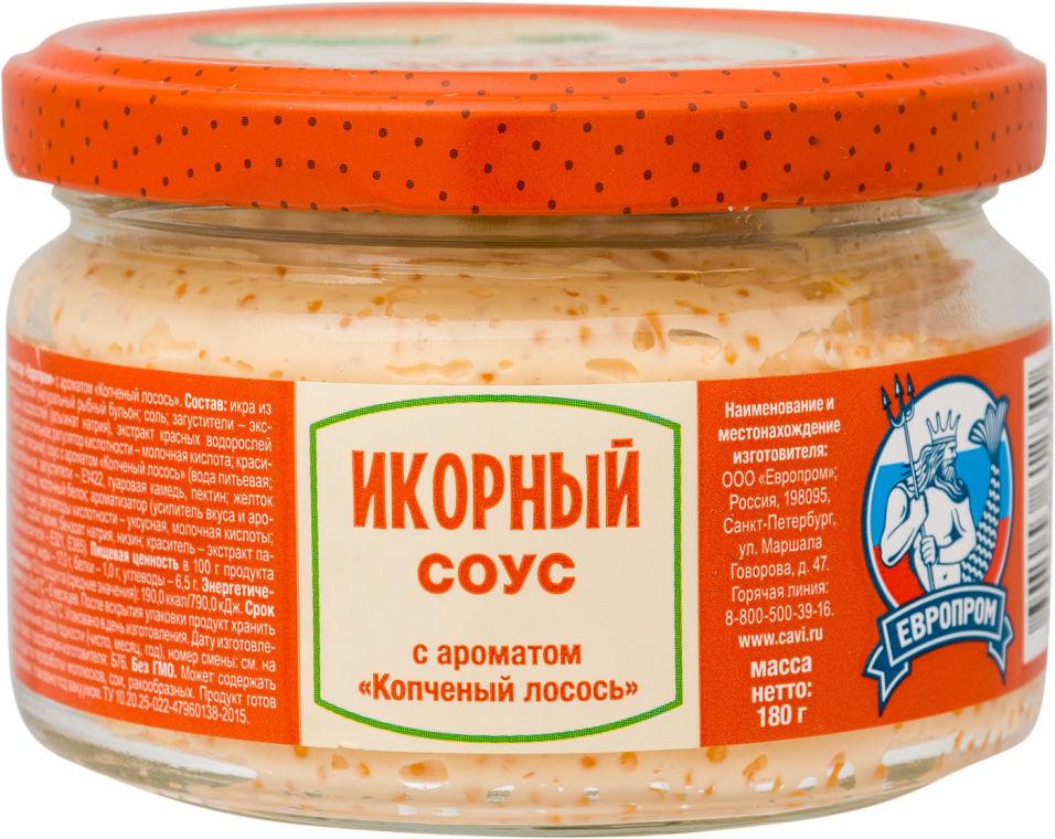Икорный соус Европром с ароматом Копченый лосось 180г