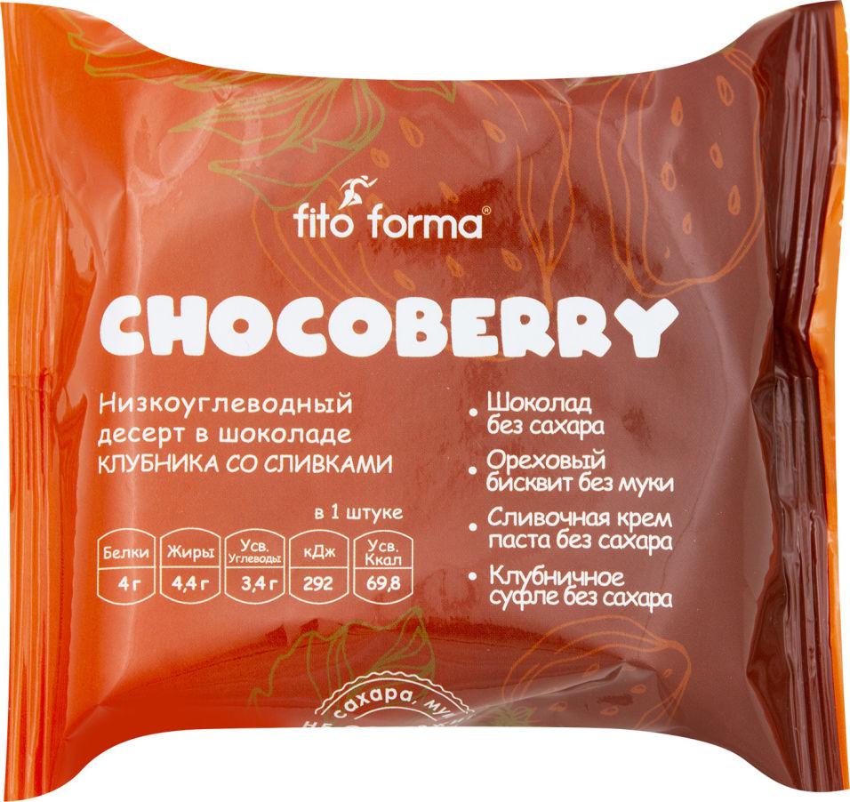 Печенье Fito Forma Низкоуглеводное клубника со сливками в шоколаде 50г