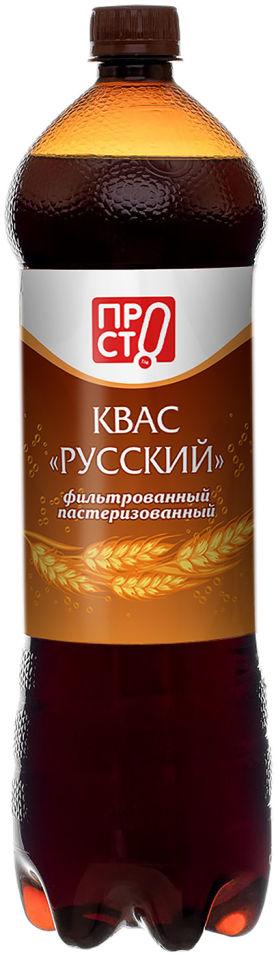 Квас ПРОСТО Русский 1.42л