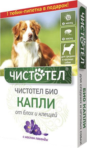 Капли для собак Чистотел Био от блох с лавандой 2*2.5мл