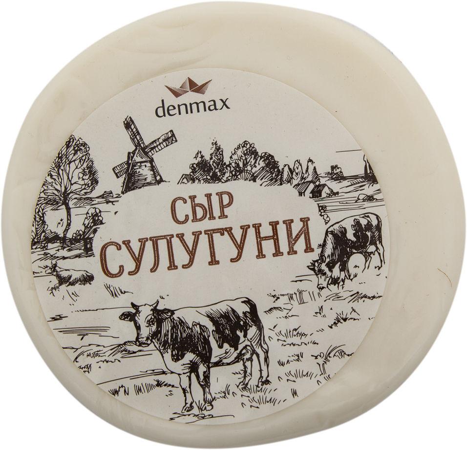 Отзывы о Сыре Denmax Сулугуни 40% 300г
