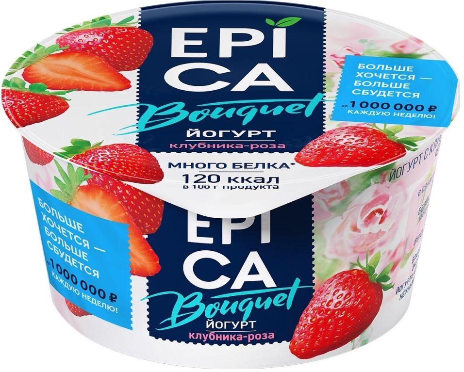 Отзывы о Йогурте Epica Bouquet клубника-роза 4.8% 130г
