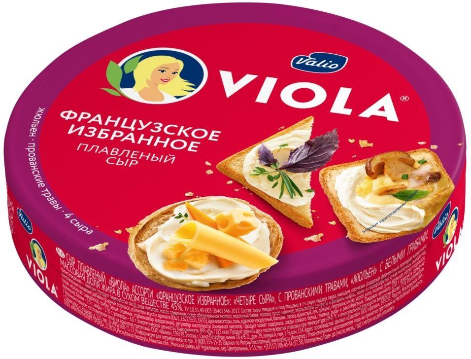 Отзывы о Сыре плавленом Viola ассорти Французское избранное 45% 130г