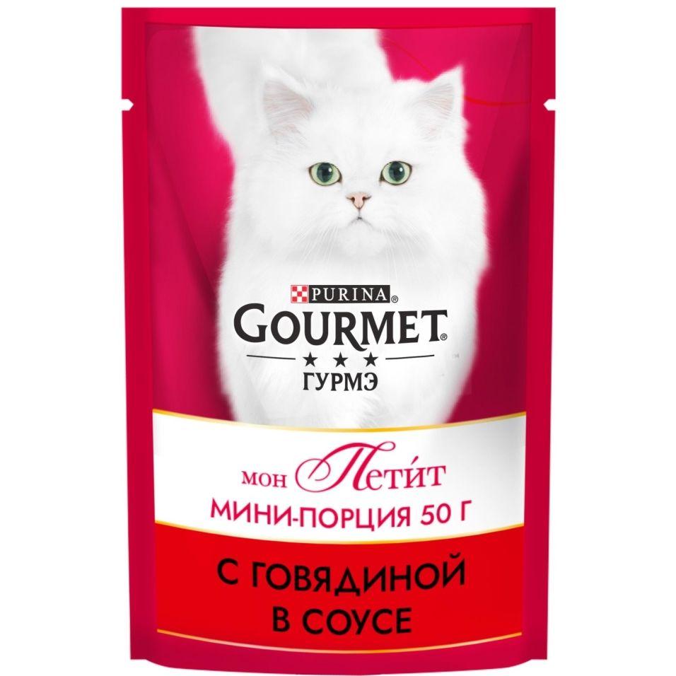 Корм для кошек Gourmet mon Petit Кусочки с говядиной в соусе 50г