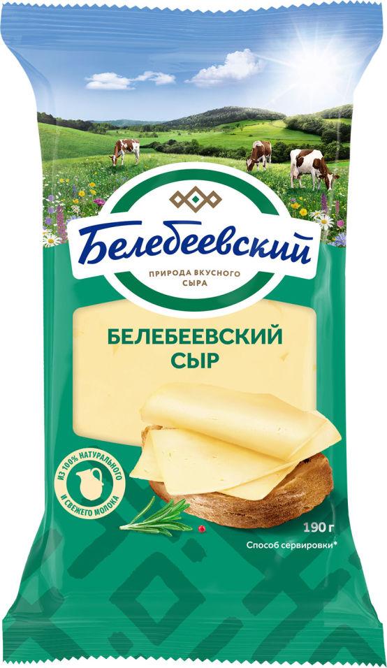 Отзывы о Сыре Белебеевском 45% 190г