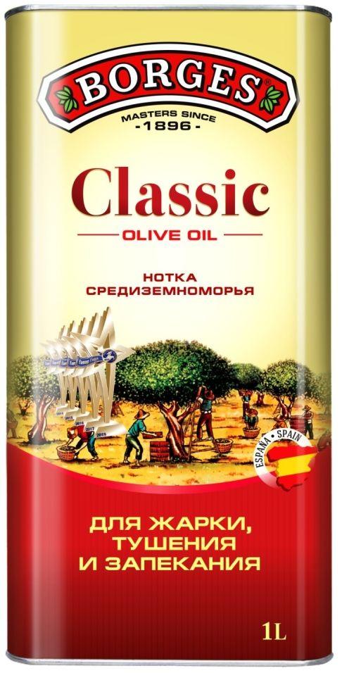 Масло оливковое Borges Classic 1л