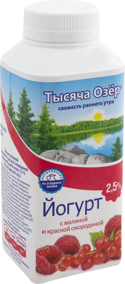 Отзывы о Йогурт питьевой Тысяча Озер с малиной и красной смородиной 2.5% 330г