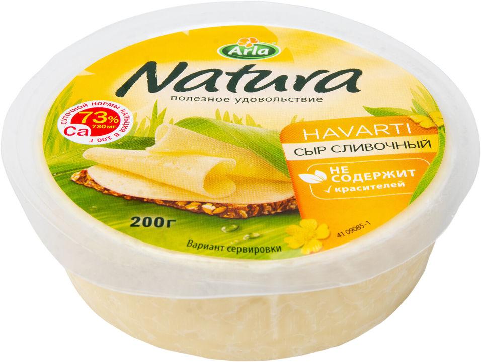Отзывы о Сыре Arla Natura Сливочном 45% 200г