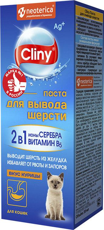 Паста для вывода шерсти Cliny 2в1 с курицей 30мл