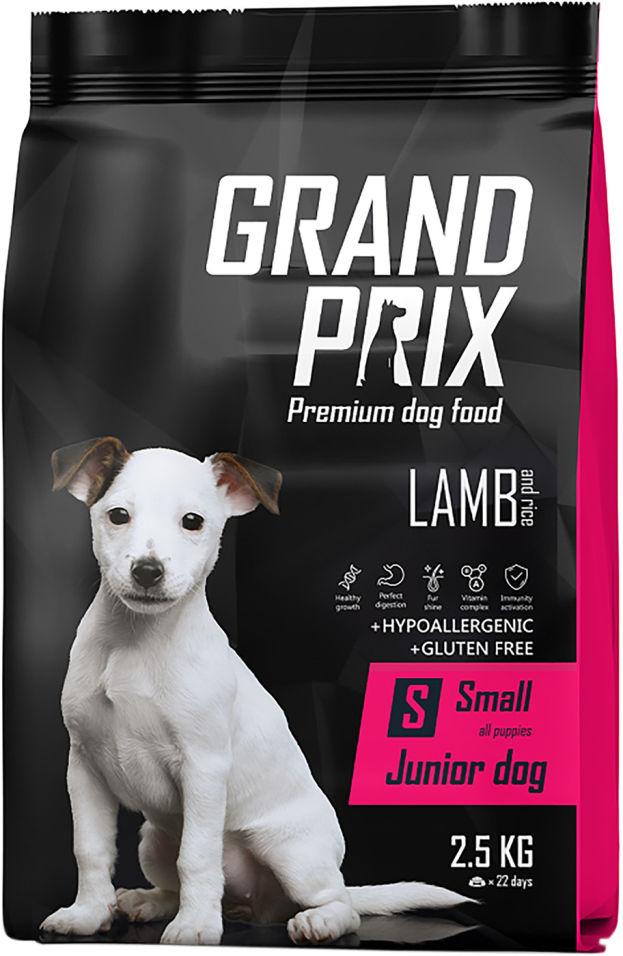 Корм для щенков Grand Prix Small Junior Ягненок 2.5кг