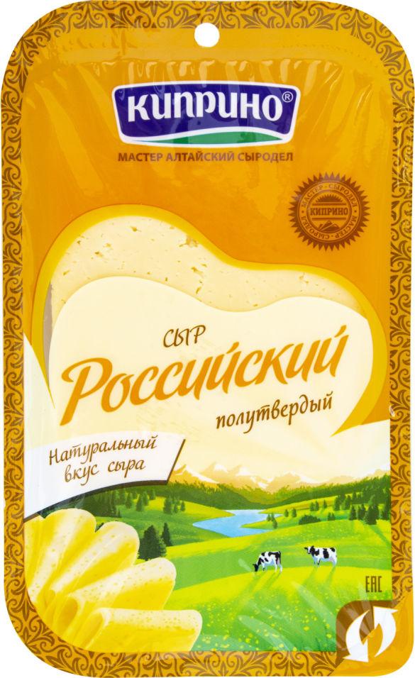 Отзывы о Сыре Киприно российский нарезка 50% 125г