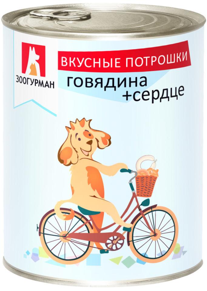 Корм для собак Зоогурман Вкусные потрошки Говядина и сердце 350г