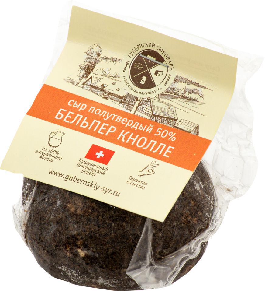 Отзывы о Сыре Губернском сыровар Бельпер Кнолле 50% 130г