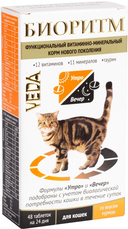 Биоритм для кошек Veda витаминно-минеральный корм курица 48 таблеток