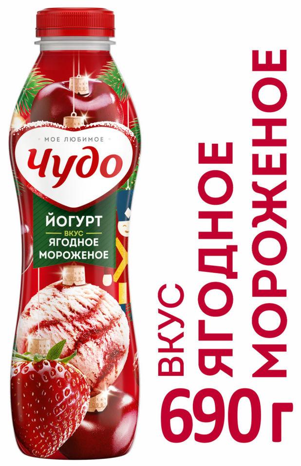 Отзывы о Йогурте питьевом Чудо Ягодное мороженое 2.4% 690г