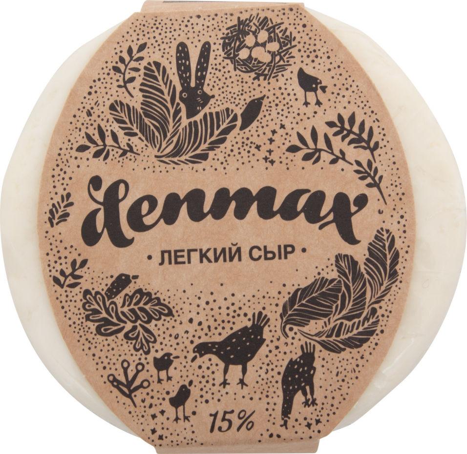 Отзывы о Сыре мягком Denmax Легком 15% 250г