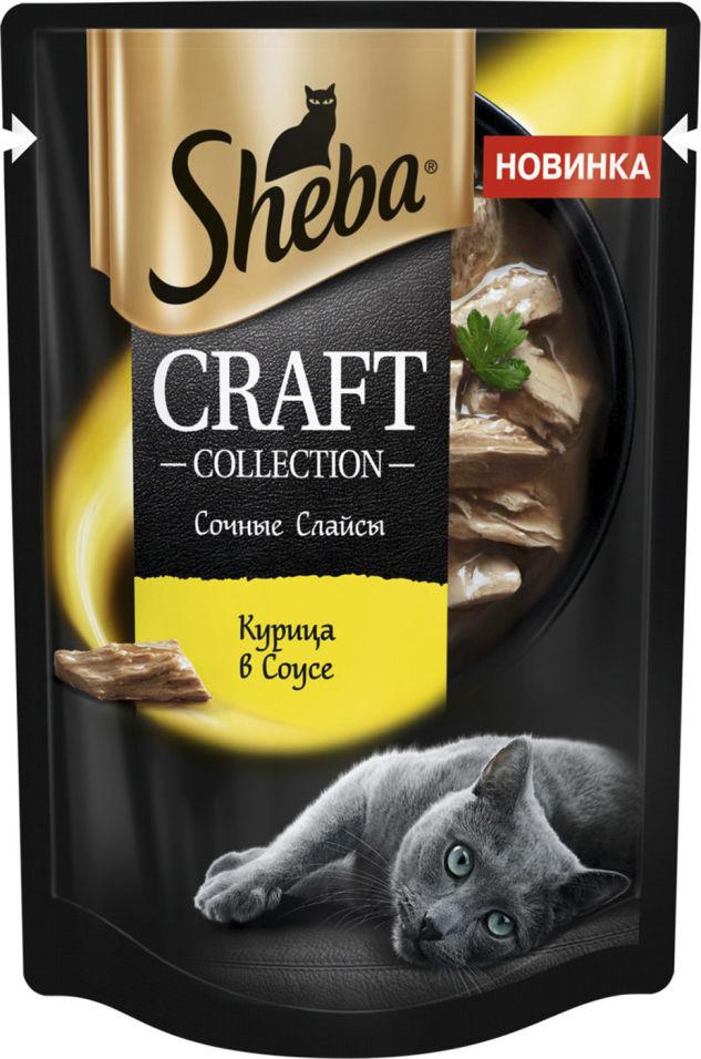 Корм для кошек Sheba Craft Collection Курица в соусе 75г