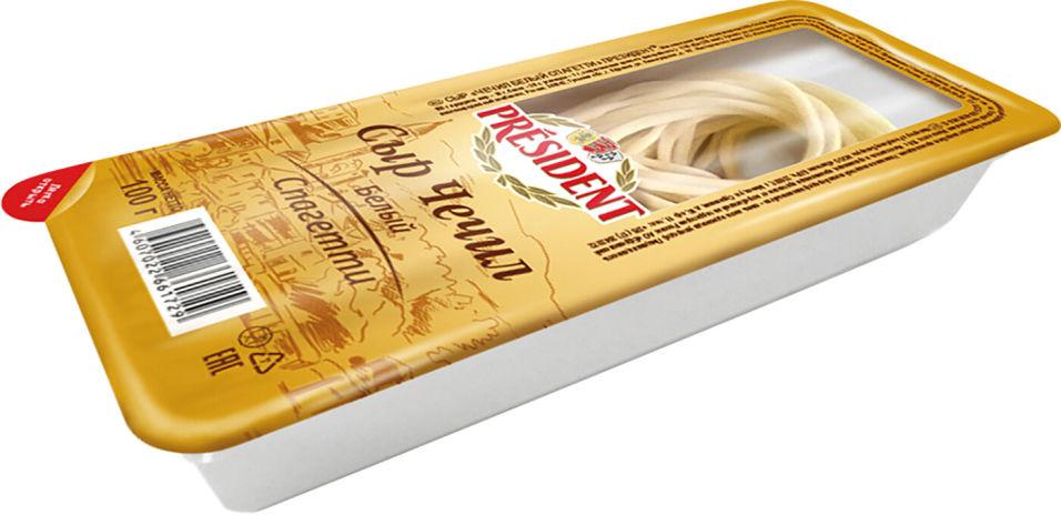 Отзывы о Сыре President Чечил Белый спагетти 35% 100г