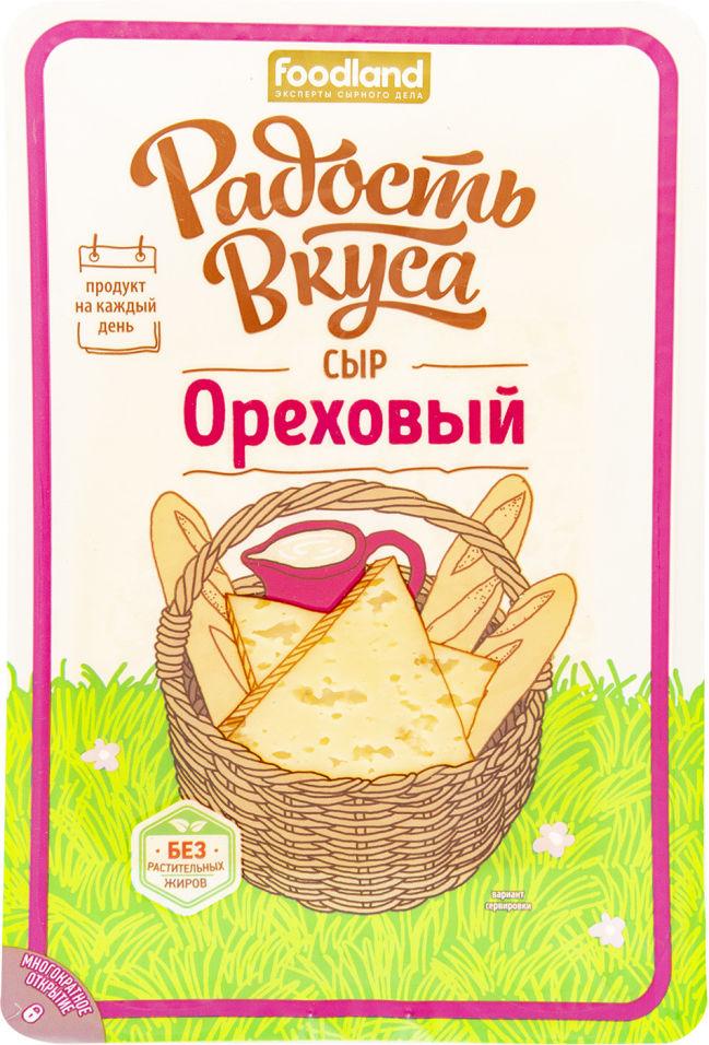 Отзывы о Сыре Радость Вкуса Ореховый нарезка 45% 125г