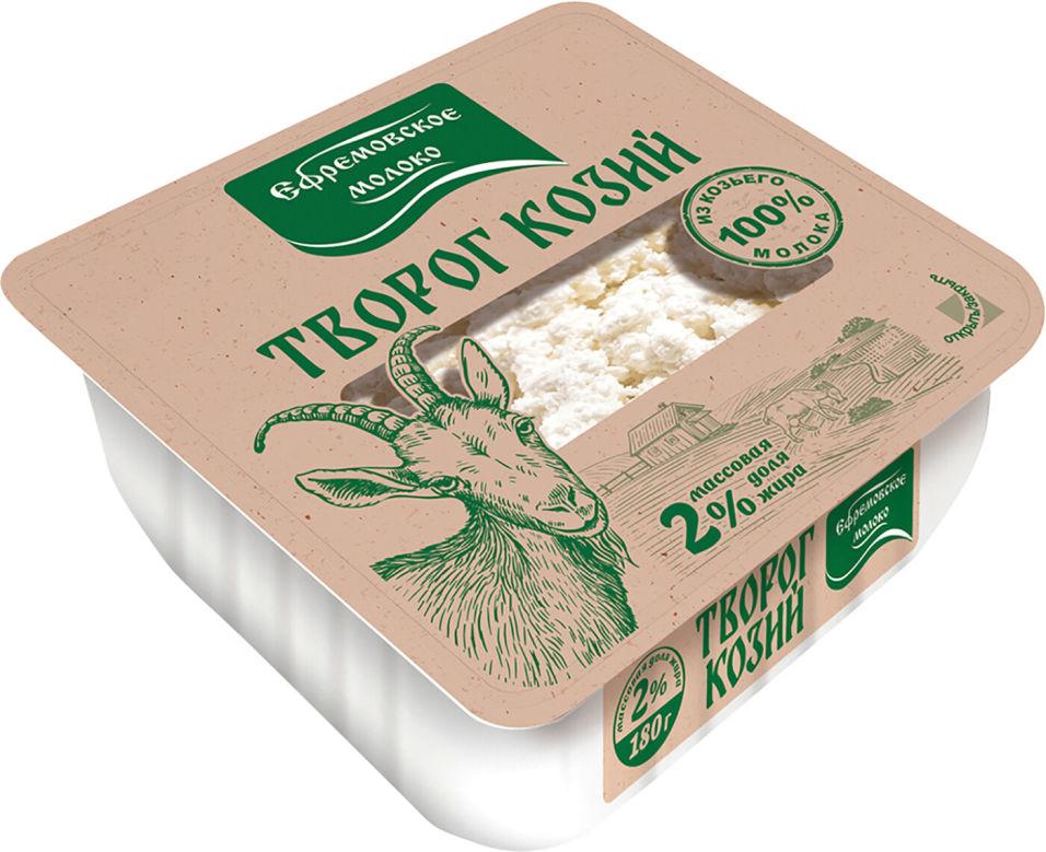Отзывы о Твороге Ефремовское молоко Козий 2% 180г