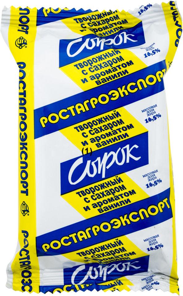 Отзывы о Сырке творожном Ростагроэкспорт с ванилином 16.5% 90г