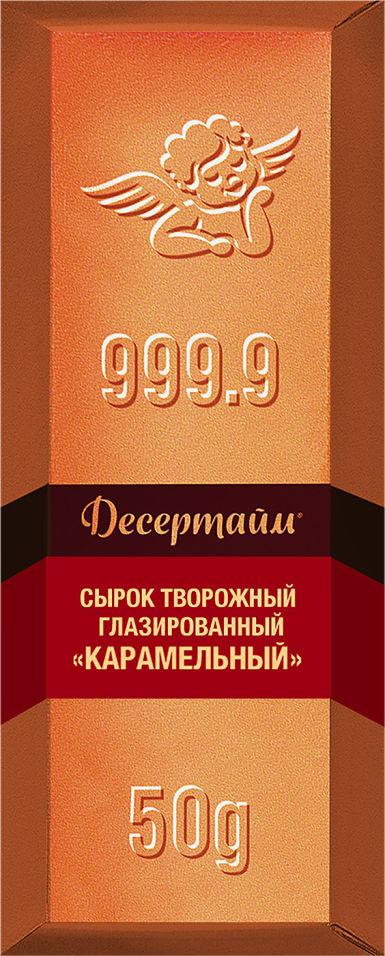 Отзывы о Сырке творожном Десертайм Карамельный глазированный 23% 50г