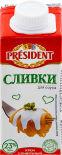 Крем сливочный President Сливки для соуса 23% 200г