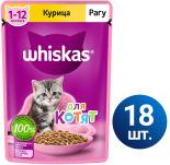 Влажный корм для котят Whiskas Рагу с курицей 18шт*75г