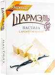 Пастила Шармэль с ароматом ванили 221г