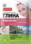 Глина косметическая Сокровищница родного края Карельская розовая Тонизирующая 75г