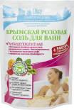 Соль для ванны Fito Санаторий Дома Крымская розовая 530г