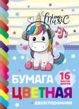 Цветная бумага Hatber Eco I Love Music Двусторонняя А4 16л