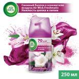 Сменный баллон для Air Wick Freshmatic Нежность шелка и лилии 250мл